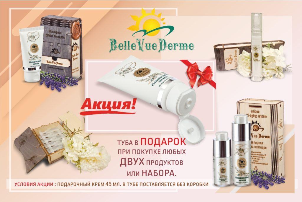 Скидки подарки BELLE-VUE-DERME