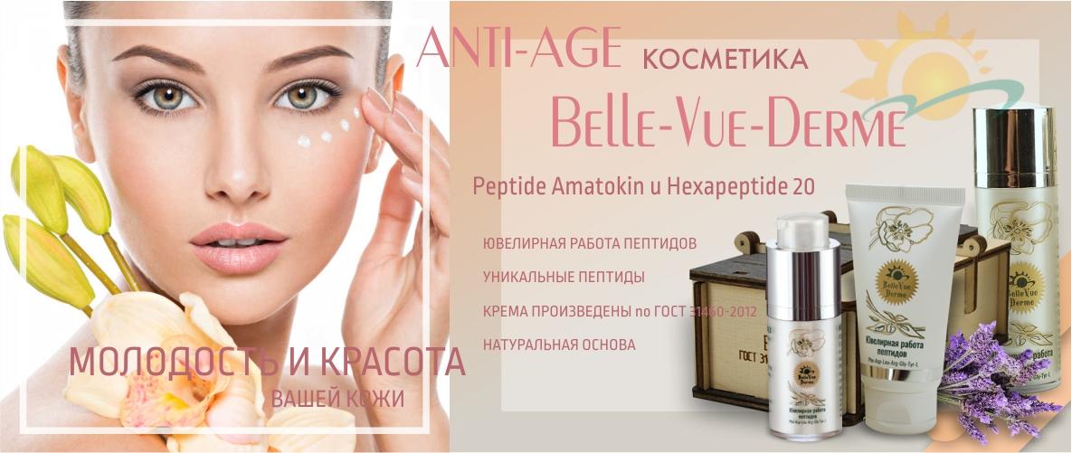 Омолаживающая пептидная косметика для кожи лица Amatokin
