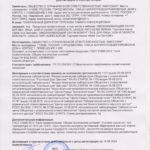 Belle Vue Derme®serum certificate